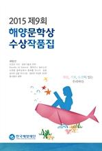 도서 이미지 - 2015 제9회 해양문학상 수상 작품집 [무료]
