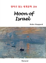 도서 이미지 - Moon of Israel
