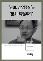 도서 이미지 - 백낙청 3 - '진보 상업주의'와 '문화 특권주의' (시사만인보 105)