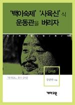 도서 이미지 - 김어준 - '백이숙제' '사육신'식 운동관을 버리자 (시사만인보 106)