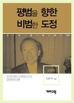 도서 이미지 - 김송현 - 평범을 향한 비범한 도정 (시사만인보 107)