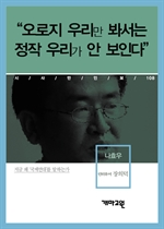 """도서 이미지 - 나효우 - """"오로지 우리만 봐서는 정작 우리가 안 보인다"""" (시사만인보 108)"""