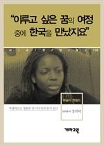 """도서 이미지 - 레슬리 벤필드 - """"이루고 싶은 꿈의 여정 중에 한국을 만났지요"""" (시사만인보 110)"""