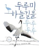 도서 이미지 - 두루미, 하늘길을 두루두루