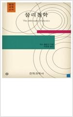 도서 이미지 - 물리철학