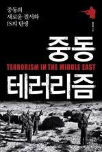도서 이미지 - 중동 테러리즘 (체험판)
