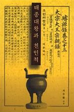 도서 이미지 - 태종대왕과 친인척 1 : 조선의 왕실 3