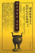 도서 이미지 - 태종대왕과 친인척 2 : 조선의 왕실 3
