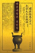 도서 이미지 - 태종대왕과 친인척 3 : 조선의 왕실 3