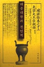 도서 이미지 - 태종대왕과 친인척 4 : 조선의 왕실 3