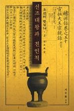 도서 이미지 - 선조대왕과 친인척 2 - 후궁 上