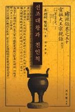 도서 이미지 - 선조대왕과 친인척 3 - 후궁 下