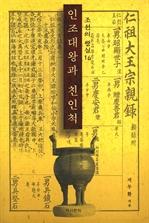 도서 이미지 - 인조대왕과 친인척 : 조선의 왕실 16