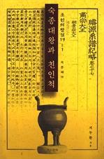 도서 이미지 - 숙종대왕과 친인척 - 숙종세가 : 조선의 왕실 19