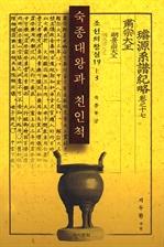 도서 이미지 - 숙종대왕과 친인척 - 숙종후궁 : 조선의 왕실 19