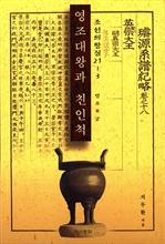 도서 이미지 - 영조대왕과 친인척 - 후궁 : 조선의 왕실 21
