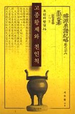도서 이미지 - 고종황제와 친인척 : 조선의 왕실 26