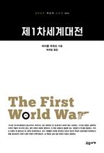 도서 이미지 - 제1차세계대전 (교유서가 첫단추 시리즈 6)