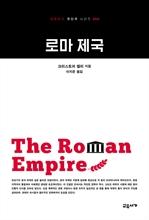도서 이미지 - 로마 제국 (교유서가 첫단추시리즈 5)