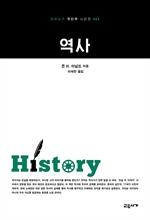 도서 이미지 - 역사 (교유서가 첫단추시리즈 2)