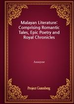도서 이미지 - Malayan Literature: Comprising Romantic Tales, Epic Poetry and Royal Chronicles