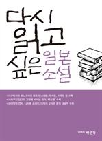 도서 이미지 - 다시 읽고 싶은 일본소설