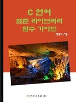 도서 이미지 - C언어 표준 라이브러리 함수 가이드