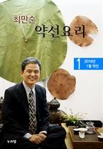 도서 이미지 - 최만순 약선요리 (2016년 1월 약선)