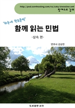 도서 이미지 - [김삼연 변호사의] 함께 읽는 민법 -상속 편-