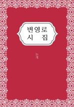 도서 이미지 - 변영로 시집