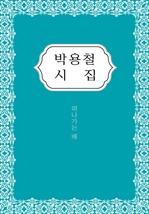 도서 이미지 - 박용철 시집