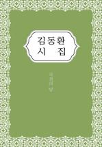 도서 이미지 - 김동환 시집