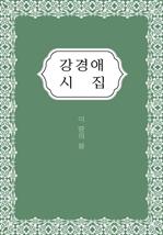 도서 이미지 - 강경애 시집