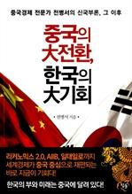도서 이미지 - [오디오북] 중국의 대전환, 한국의 대기회
