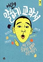 도서 이미지 - [오디오북] 어린이 말하기 교과서