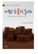 도서 이미지 - 자유학기제 모델 - 야탑고 초콜릿 동아리
