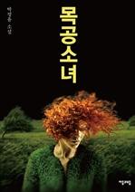 도서 이미지 - 목공소녀