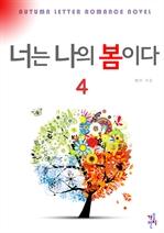 도서 이미지 - 너는 나의 봄이다