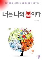 도서 이미지 - [합본] 너는 나의 봄이다 (전4권/완결)
