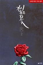 도서 이미지 - 가시 돋은 꽃