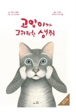 도서 이미지 - 고양이가 그리워한 생쥐