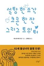도서 이미지 - 설탕 한 조각 코른 한 잔 그리고 트위터