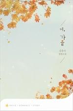 도서 이미지 - 더, 가을