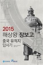 도서 이미지 - 2015 해상왕 장보고 중국 유적지 답사기 [무료]