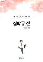 도서 이미지 - 심학규 전