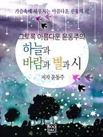 도서 이미지 - 그토록 아름다운 윤동주의 〈하늘과 바람과 별과 시〉