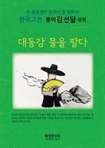 도서 이미지 - 봉이김선달 (상)