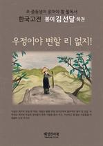 도서 이미지 - 봉이김선달 (하)