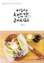 도서 이미지 - 카페 샌드박 레시피