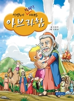 도서 이미지 - 성경속의 탁월한 리더십 1 아브라함
